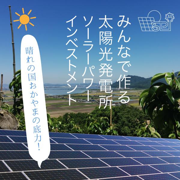太陽光発電投資 ソーラーパワーインベストメント
